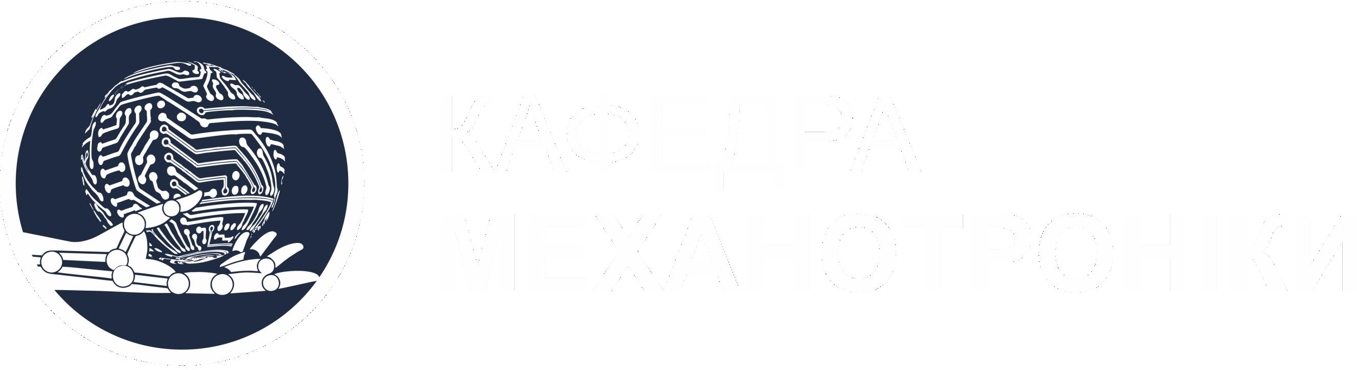 Кафедра механотроніки